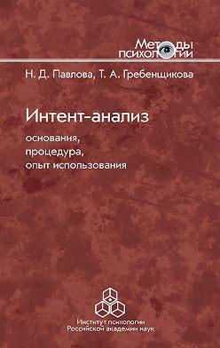 Наталья Павлова - Интент-анализ. Основания, процедура, опыт использования