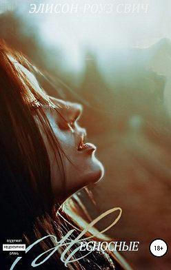 Элисон Роуз Свич - Несносные
