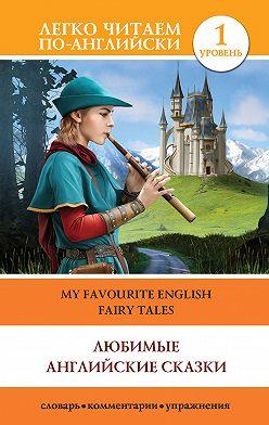 Неустановленный автор - Любимые английские сказки / My Favourite English Fairy Tales