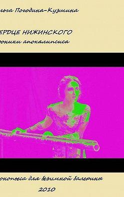 Ольга Погодина-Кузмина - Сердце Нижинского. Хроники апокалипсиса
