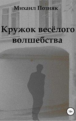 Михаил Позняк - Кружок веселого волшебства