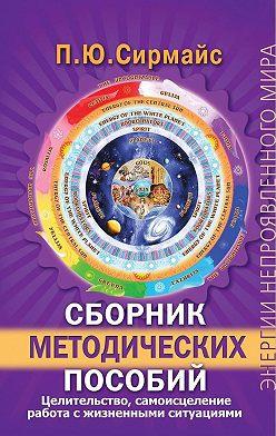 Павел Сирмайс - Сборник методических пособий. Целительство, самоисцеление, работа с жизненными ситуациями