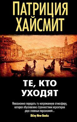 Патриция Хайсмит - Те, кто уходят