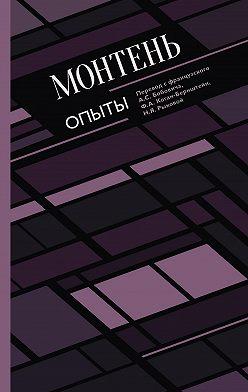 Мишель Монтень - Опыты