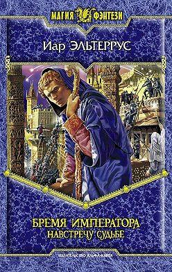Иар Эльтеррус - Бремя императора: Навстречу судьбе