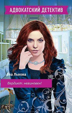 Ева Львова - Вердикт: невиновен!