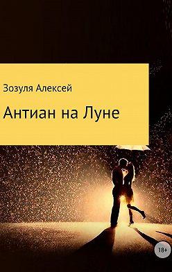 Алексей Зозуля - Антиан на луне