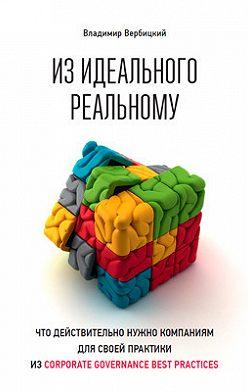 Владимир Вербицкий - Из идеального реальному