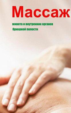 Илья Мельников - Массаж живота и внутренних органов брюшной полости
