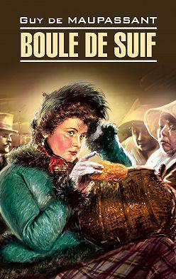 Ги де Мопассан - Boule de Suif / Пышка. Книга для чтения на французском языке