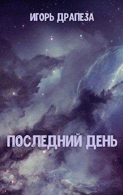 Игорь Драпеза - Последний день