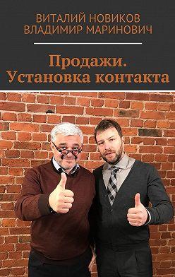 Владимир Маринович - Продажи. Установкаконтакта