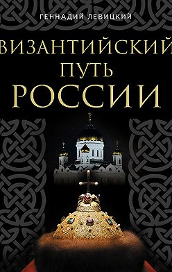 Геннадий Левицкий - Византийский путь России