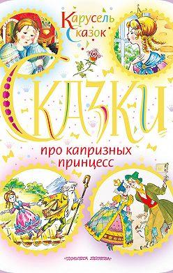 Ганс Андерсен - Сказки про капризных принцесс (сборник)
