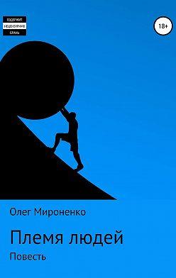Олег Мироненко - Племя людей