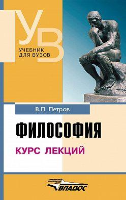 Вадим Петров - Философия. Курс лекций