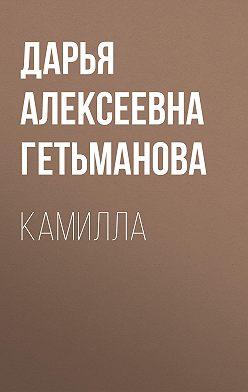 Дарья Гетьманова - Камилла
