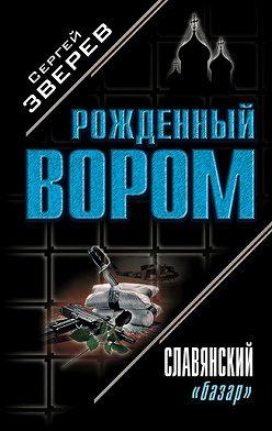 Сергей Зверев - Славянский «базар»