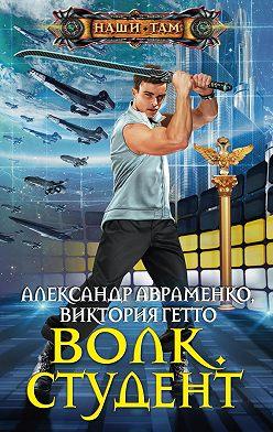 Александр Авраменко - Волк. Студент