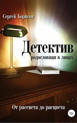 Сергей Борисов - Детектив: от рассвета до расцвета. Родословная в лицах