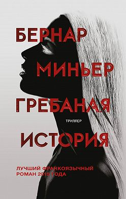 Бернар Миньер - Гребаная история