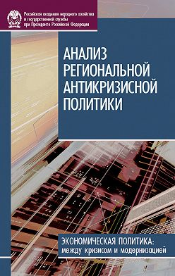Ирина Стародубровская - Анализ региональной антикризисной политики