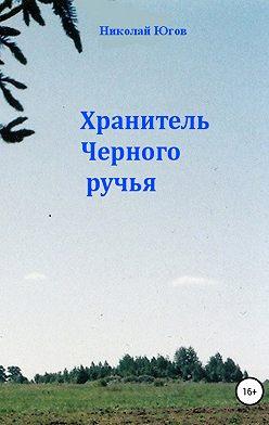 Николай Югов - Хранитель Черного ручья