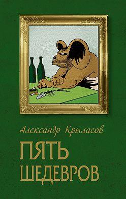 Александр Крыласов - Пять шедевров