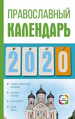 Диана Хорсанд-Мавроматис - Православный календарь на 2020 год