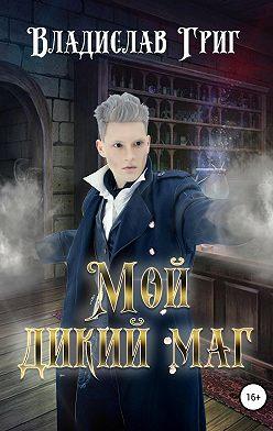 Владислав Григ - Мой дикий маг