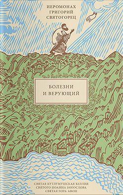 Григорий Святогорец - Болезни и верующий