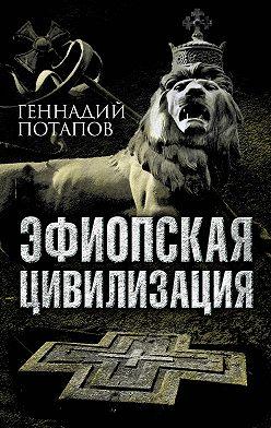 Геннадий Потапов - Эфиопская цивилизация