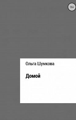Ольга Шумкова - Домой