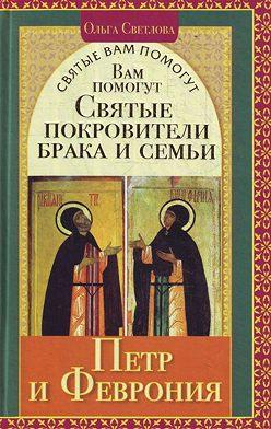Ольга Светлова - Вам помогут святые покровители брака и семьи Петр и Феврония