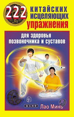 Лао Минь - 222 китайских исцеляющих упражнения для здоровья позвоночника и суставов