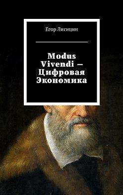 Егор Лисицин - Modus vivendi – Цифровая экономика