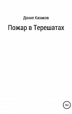 Данил Казаков - Пожар в Терешатах
