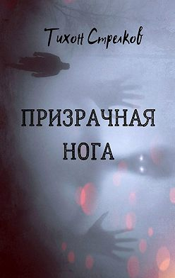 Тихон Стрелков - Призрачнаянога