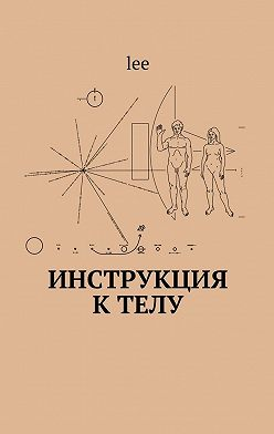 lee - Инструкция ктелу