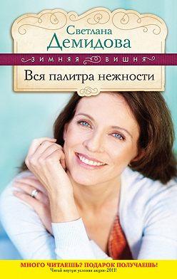 Светлана Демидова - Вся палитра нежности