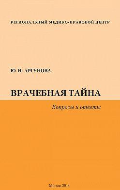Юлия Аргунова - Врачебная тайна. Вопросы и ответы