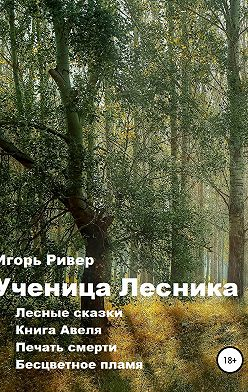 Игорь Ривер - Ученица Лесника