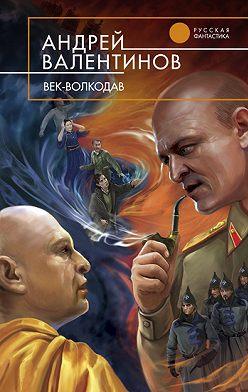 Андрей Валентинов - Век-волкодав