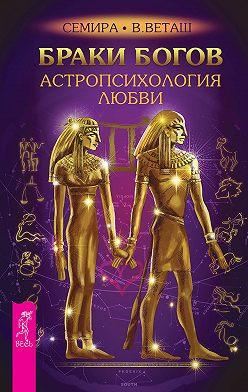 Семира - Браки богов. Астропсихология любви