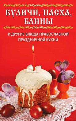 Вера Куликова - Куличи, пасха, блины и другие блюда православной праздничной кухни