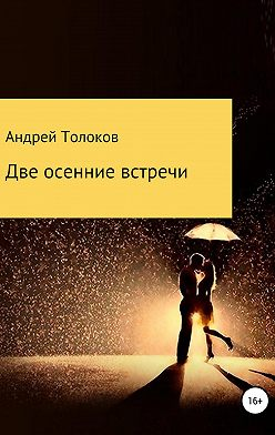 Андрей Толоков - Две осенние встречи