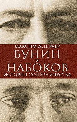 Максим Шраер - Бунин и Набоков. История соперничества