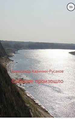 Александр Калинин-Русаков - Событие произошло