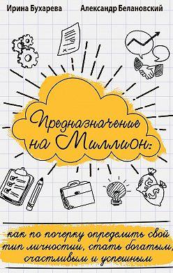 Александр Белановский - Предназначение на миллион. Как по почерку определить свой тип личности, стать богатым, счастливым и успешным