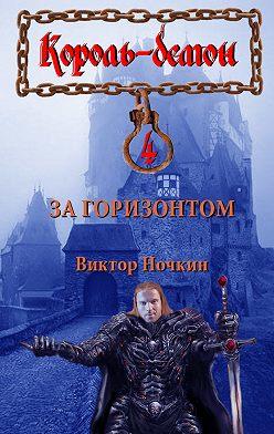 Виктор Ночкин - За горизонтом